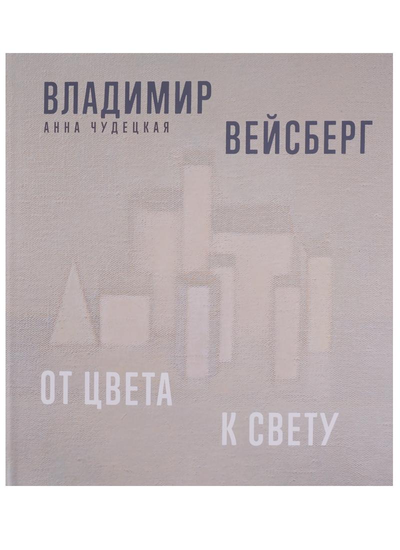 Чудецкая А. Владимир Вейсберг. От цвета к свету