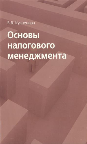 Кузнецова В. Основы налогового менеджмента: монография