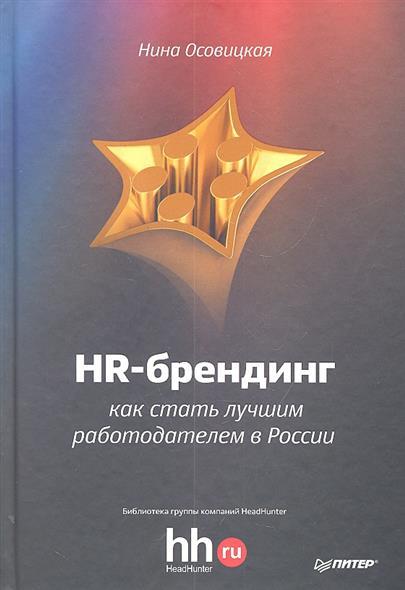 Осовицкая Н.: HR-брендинг Как стать лучшим работодателем в России