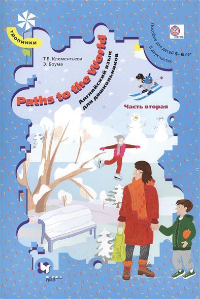 Paths to the World. Английский язык для дошкольников. Пособие для детей 5-6 лет в двух частях. Часть вторая