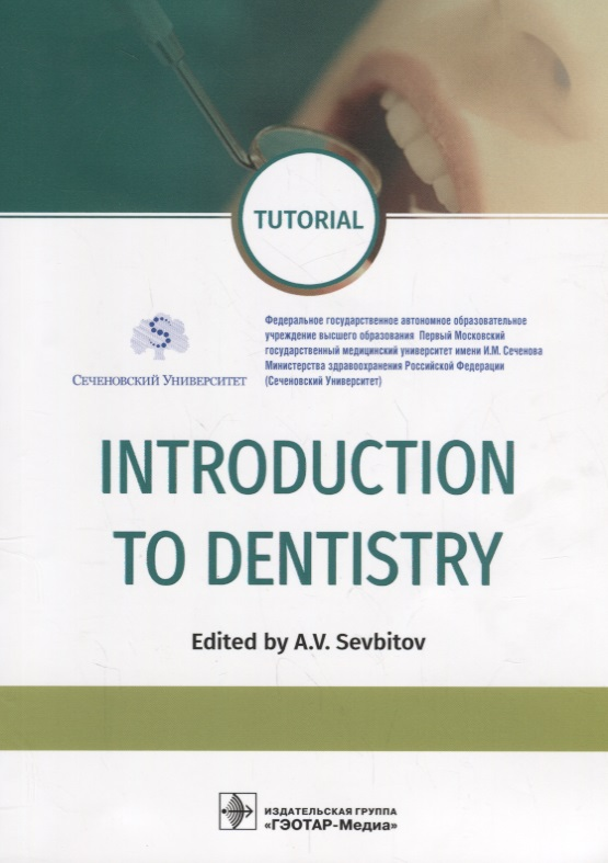Sevbitov A. (ред.) Introduction to Dentistry ultrasonography in dentistry