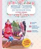 Модный гардероб для текстильной куклы в стиле Тильда