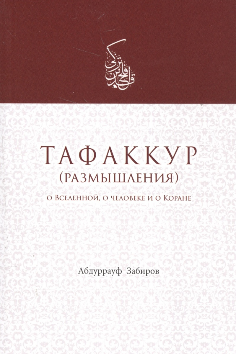 Забиров А. Тафаккур (размышления). О Вселенной, о человеке и о Коране