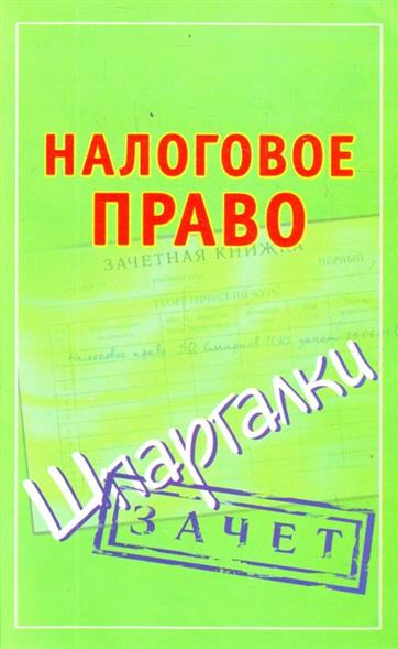 Смирнов П. (сост) Налоговое право Зачет цена