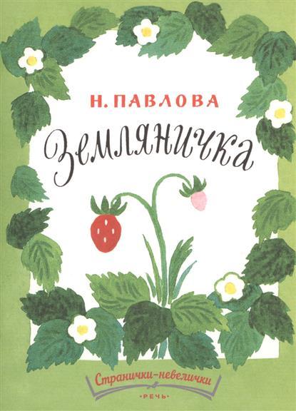 Павлова Н. Земляничка