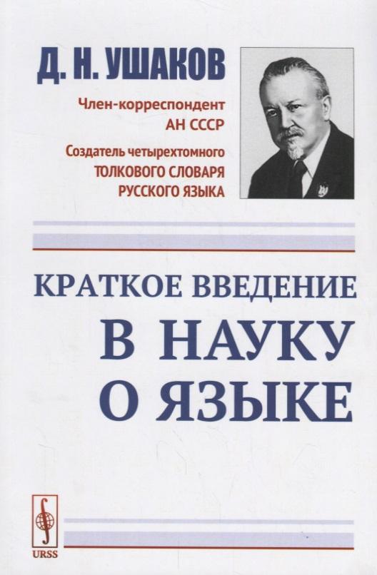 купить Ушаков Д. Краткое введение в науку о языке по цене 320 рублей