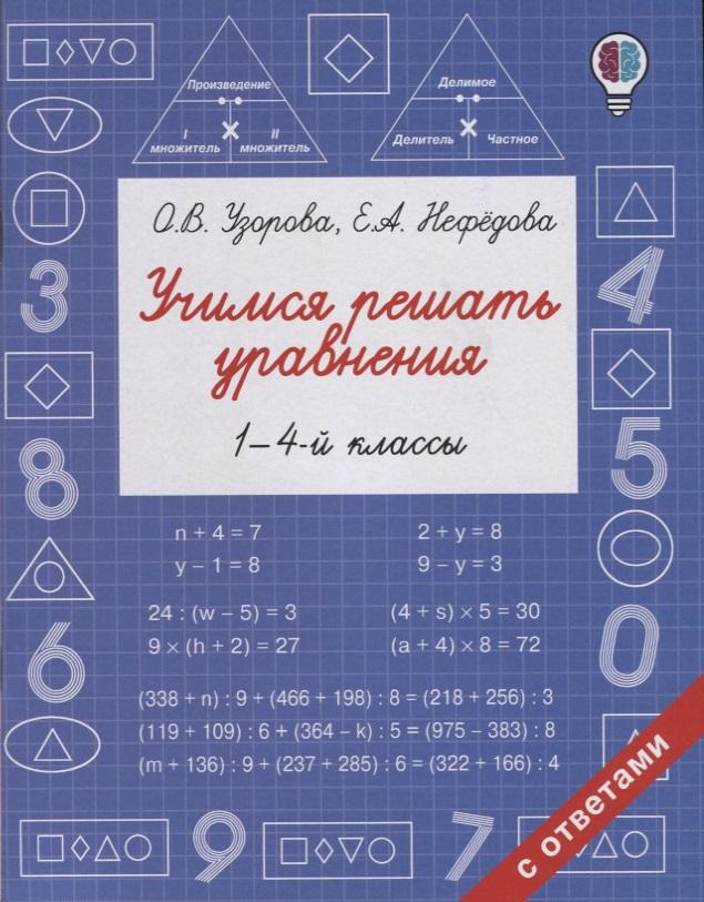 Узорова О.В., Нефедова Е.А. Учимся решать уравнения. 1-4 классы с м чугунова учимся решать уравнения для начальной школы