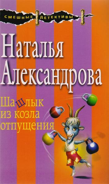 Александрова Н. Шашлык из козла отпущения год козла отпущения
