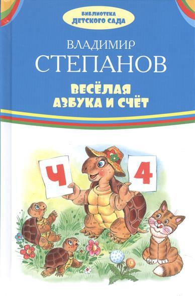 Подробнее о Степанов В. Веселая азбука и счет степанов в сказочная азбука