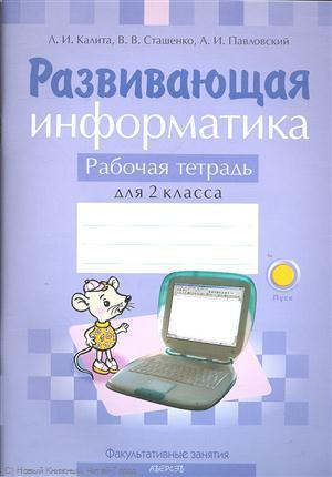 Развивающая информатика. Рабочая тетрадь для 2 класса. Пособие для учащихся общеобразовательных учреждений с русским языком обучения