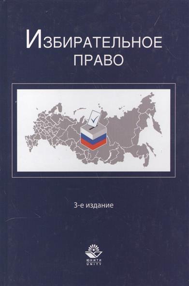 Избирательное право. Учебное пособие