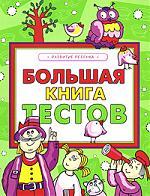 Крыжановский Г. (худ.) Большая книга тестов атлас билич крыжановский