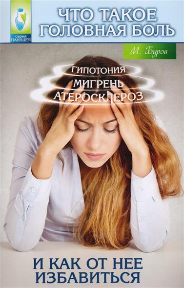Буров М. Что такое головная боль и как от нее избавиться