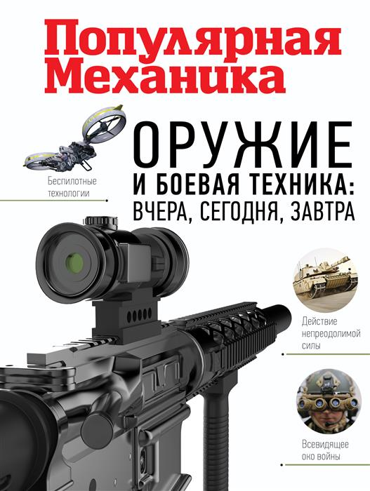 Макаров О. (сост.) Оружие и боевая техника: вчера, сегодня, завтра
