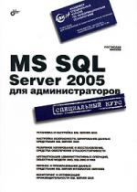 Михеев Р. MS SQL Server 2005 для администраторов sql server 2005数据库原理及应用
