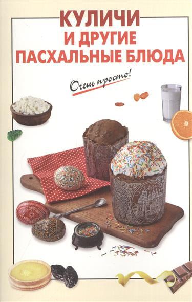 Куличи и другие пасхальные блюда