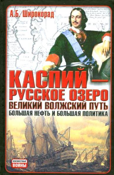 Каспий русское озеро Великий волжский путь