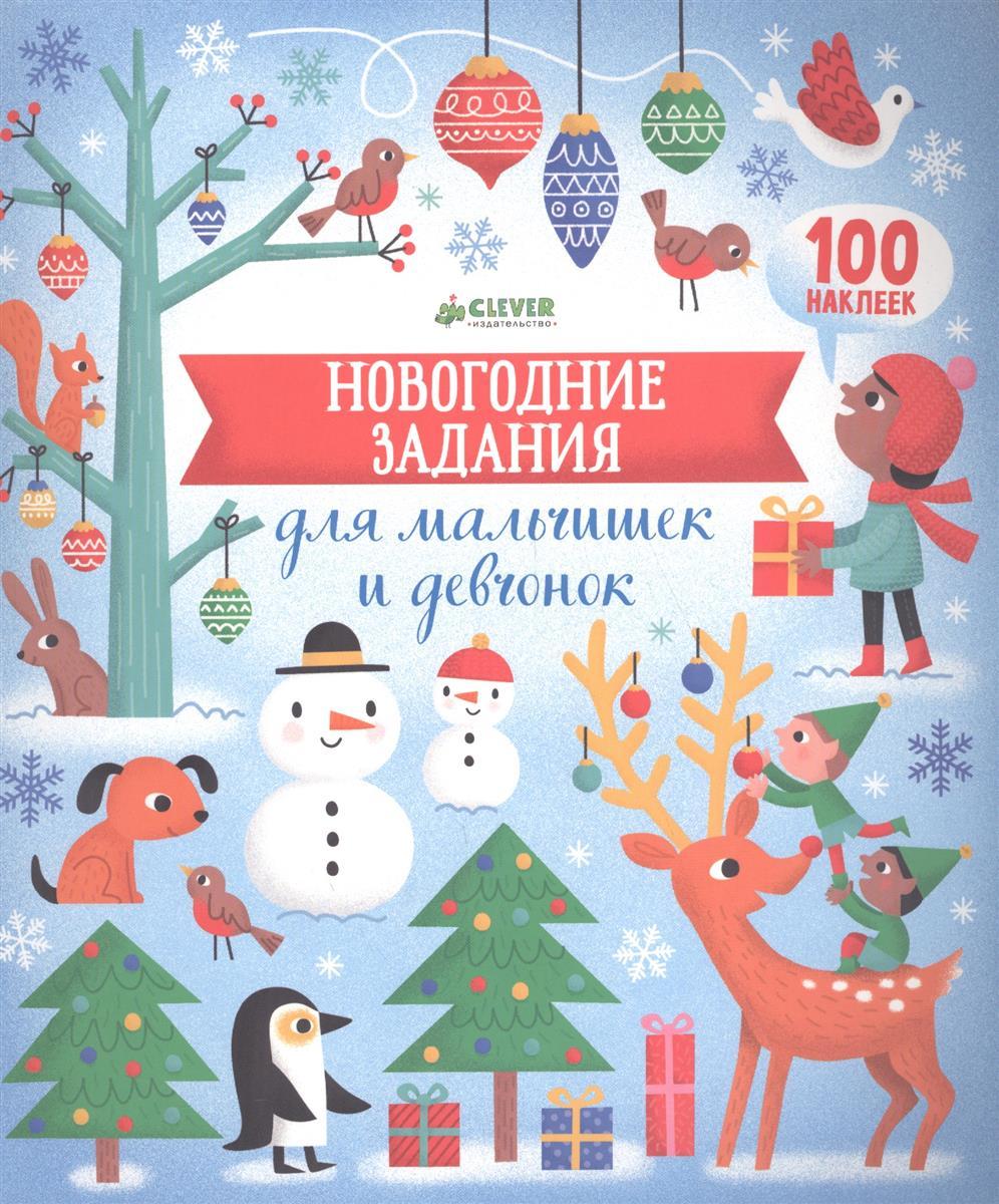 Бауман Л. Новогодние задания для мальчишек и девчонок