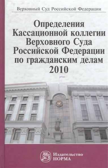 Определения Кассационной коллегии Верховного Суда Российской Федерации по гражданским делам, 2010. Сборник
