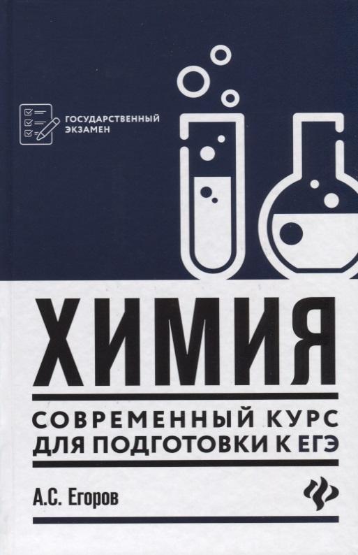 Егоров А. Химия. Современный курс для подготовки к ЕГЭ