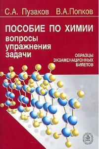 Пособие по химии для пост. в вузы Вопросы упражнения задачи