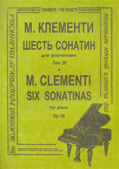 Шесть сонатин для фортепиано Соч.36