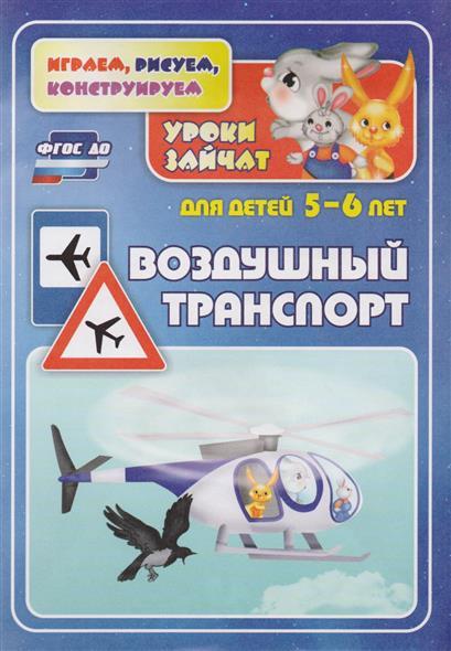 Воздушный транспорт. Уроки зайчат. Развивающие задания для детей 5-6 лет