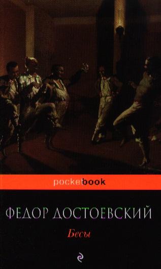 Фото Достоевский Ф. Бесы ISBN: 9785699576609