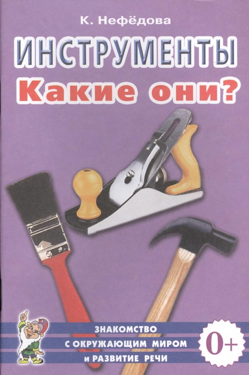 Инструменты. Какие они? Книга для воспитателей, гувернеров и родителей