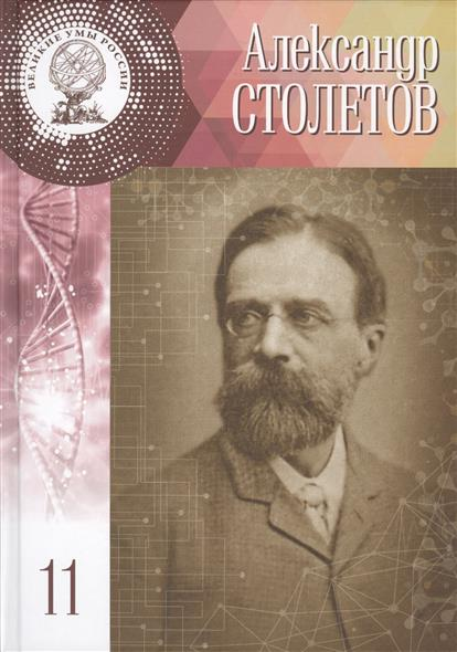 Александр Григорьевич Столетов. 29 июля (10 августа) 1839 - 15 (27) мая 1896. Том 11
