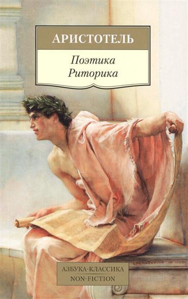 Аристотель: Поэтика. Риторика