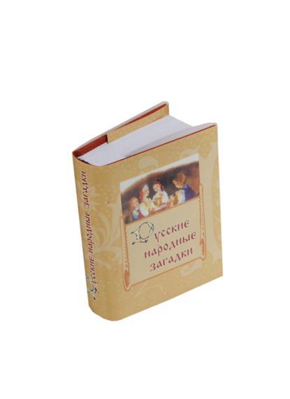 Русские народные загадки (миниатюрное издание)