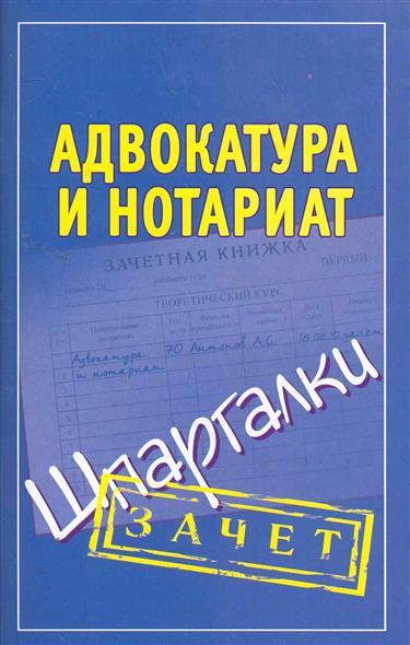 Адвокатура и нотариат Шпаргалки