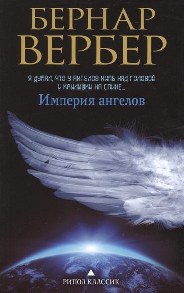 Вербер Б. Империя ангелов вербер б мы боги