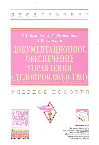 Быкова Т.: Документационное обеспечение управления (делопроизводство) . Учебное пособие. Второе издание, переработанное и дополненное
