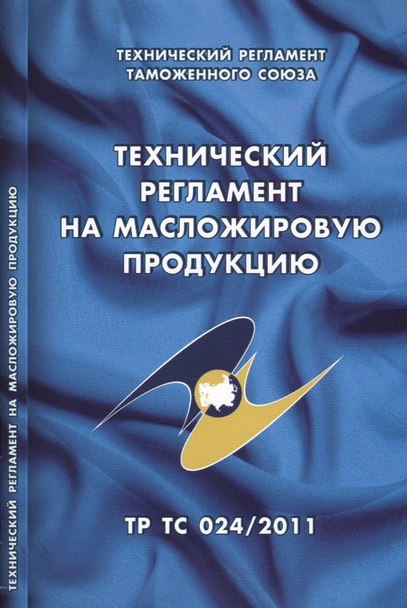 Технический регламент на масложировую продукцию. Технический регламент Таможенного союза (ТР ТС 024/2011)