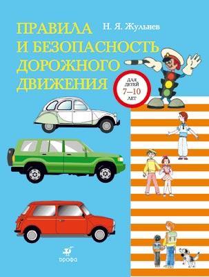 Правила и безопасность дорожного движения 7-10 лет