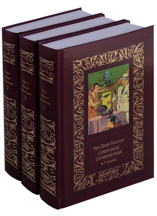 купить Биггерс Э. Э.Д. Биггерс. Собрание сочинений в 3 томах (комплект из 3 книг) по цене 2599 рублей