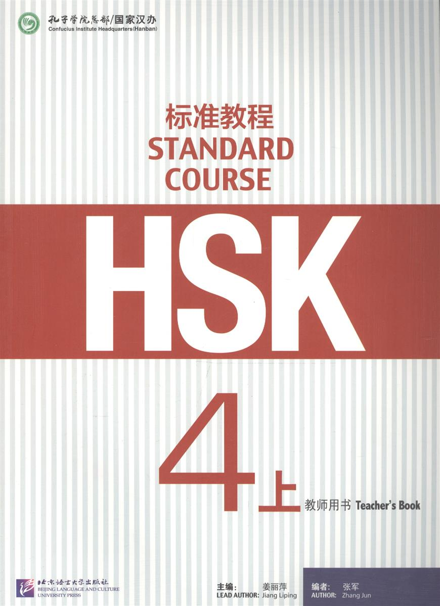 Jiang Liping HSK Standard Course 4A - Teacher's book/ Стандартный курс подготовки к HSK, уровень 4. Книга для учителя, часть А (на китайском языке) jiang liping hsk standard course 4b workbook cd стандартный курс подготовки к hsk уровень 4b рабочая тетрадь mp3 cd
