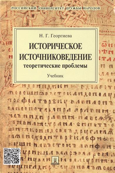 Историческое источниковедение: теоретические проблемы. Учебник