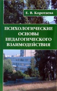 Коротаева Е. Психологические основы педагогического взаимодействия