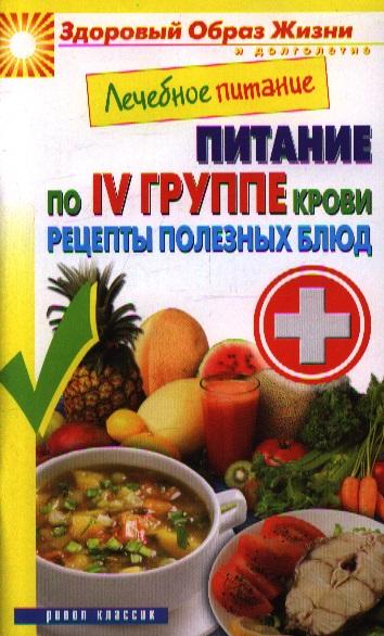 Лечебное питание. Питание по IV группе крови. Рецепты полезных блюд