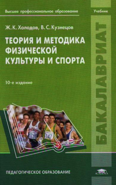 Холодов Ж., Кузнецов В. Теория и методика физической культуры и спорта. Учебник