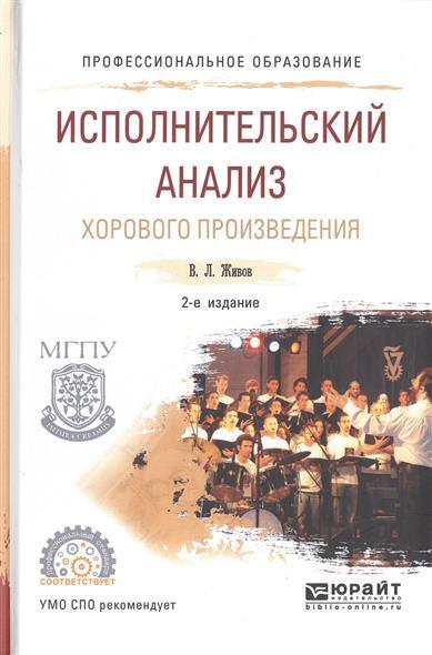 Исполнительский анализ хорового произведения. Учебное пособие для СПО