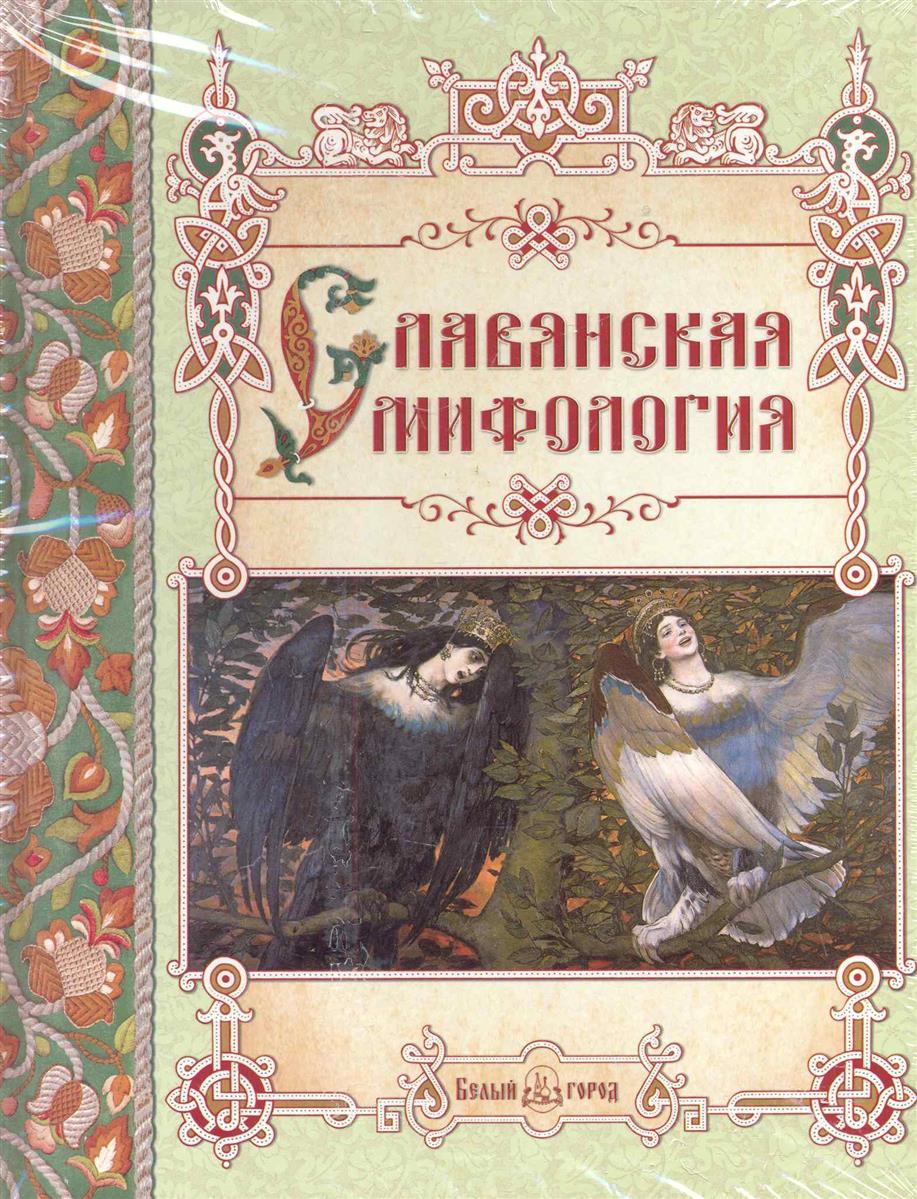 Лаврова С. Славянская мифология