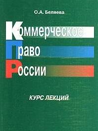 Коммерческое право России Курс лекций