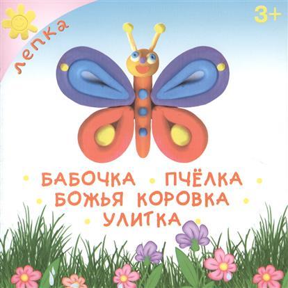 Бабочка. Пчелка. Божья коровка. Улитка