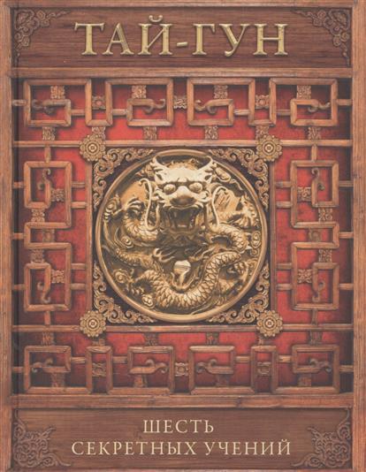 Тай-Гун Шесть секретных учений. Наставления для эффективного свержения династии шорты nike laser woven iii short nb 725901 302