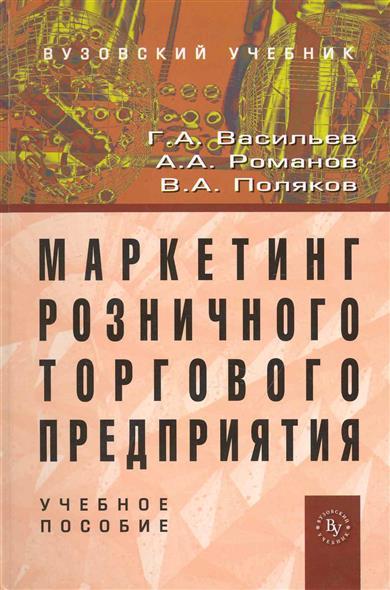 Маркетинг розничного торгового предприятия Учеб. пос.