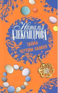 Александрова Н. Тайна чертова камня александр бушков чертова мельница